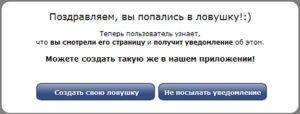 Приложение ловушка вконтакте