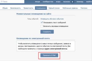 Привязать почту для уведомлений В Контакте