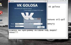 программа В Контакте Голоса