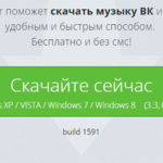 «VКsaver» не работает