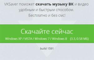 не работает VКsaver