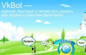 Программа для восстановления удаленных сообщений ВКонтакте