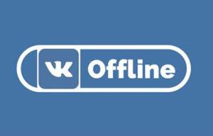 ВК оффлайн