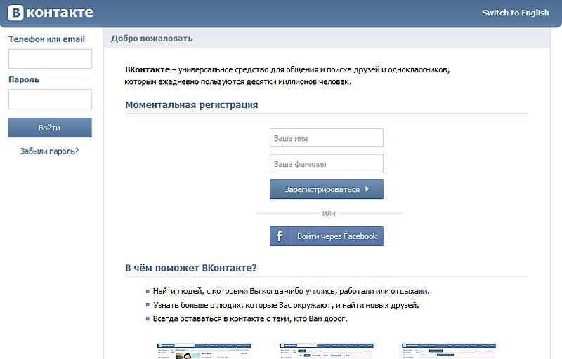 Как создать новую страницу в контакте?