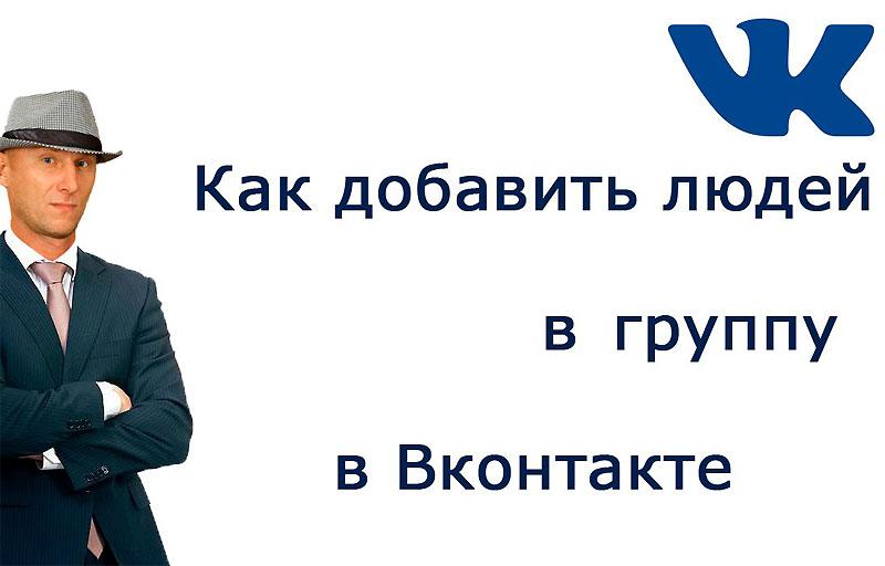 Добавление людей в группу Вконтакте