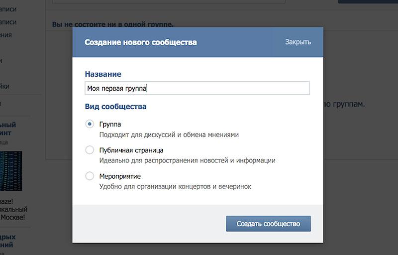 Оригинальное название группы Вконтакте