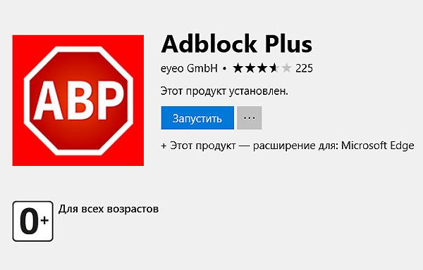 Установить программу Adblock