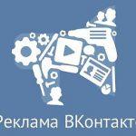 Как убрать рекламу В Контакте: подробная инструкция