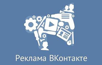 Как убрать рекламу В Контакте