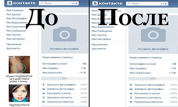 Убрать рекламу В Контакте