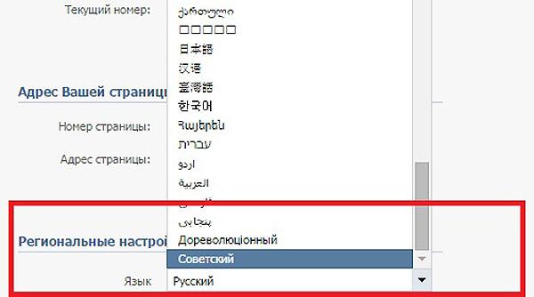 Сменить язык