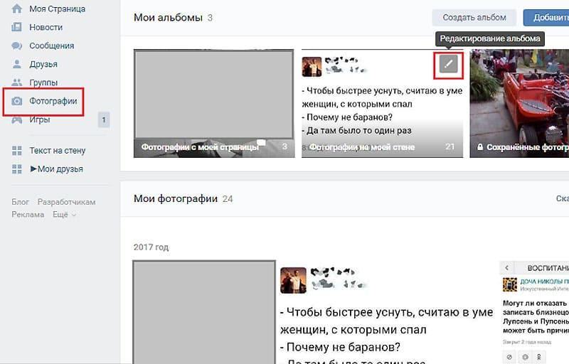 Удаление всех фотографий вКонтакте сразу