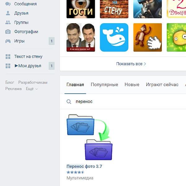 Удаление фото через приложение вКонтакте перенос фото
