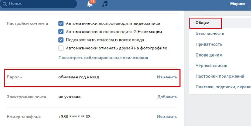 Как сменить пароль в Контакте
