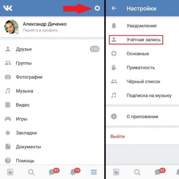 Как поменять пароль в Контакте через телефон