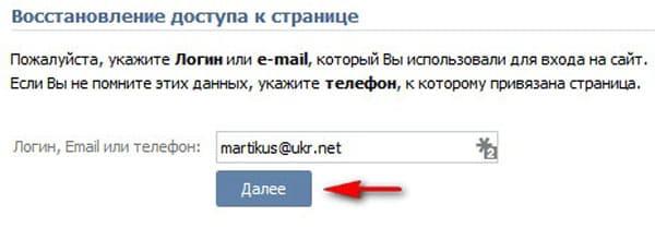 Как изменить пароль в ВК не зная старого