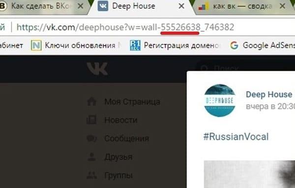 Как посмотреть id группы в Контакте