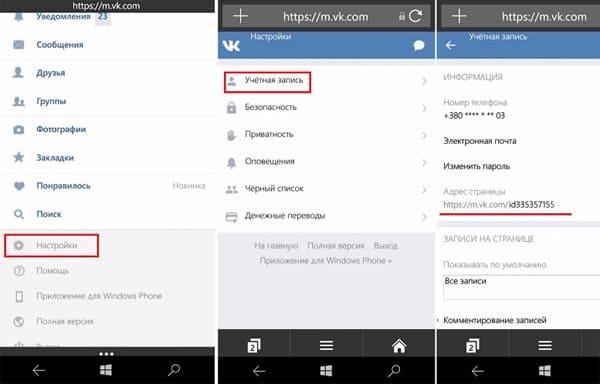 Узнать узнать id своей страницы в Контакте