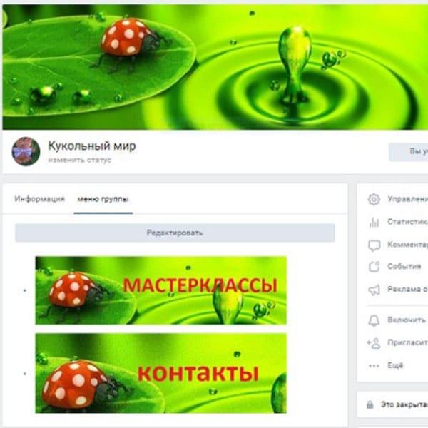 Красивое меню Вконтакте с картинками вместо кнопок