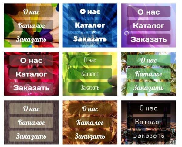 Готовые шаблоны меню Вконтакте