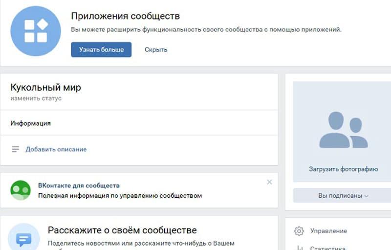 Используйте встроенные приложения в Контакте