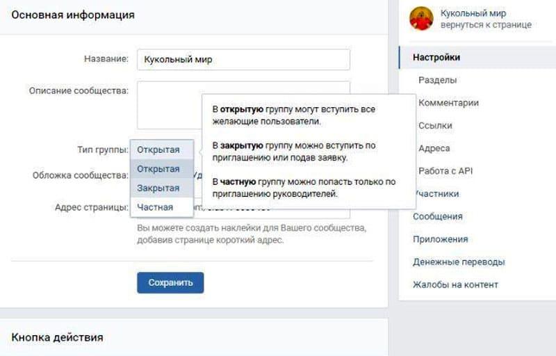 Как создать закрытую группу в Контакте?