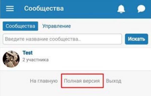 Как сделать обсуждение в группе ВКонтакте с телефона