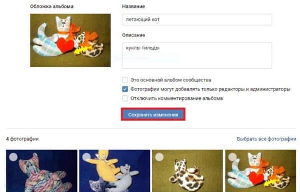 Создаем альбом группы ВКонтакте