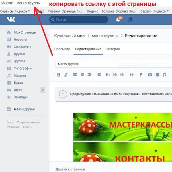 Как указать ссылку на страницу меню