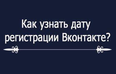 Узнать дату регистрации ВКонтакте