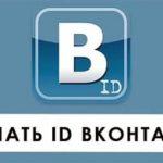 Как посмотреть ID в Контакте: группы, паблика, страницы?