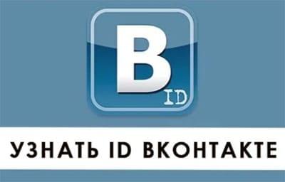 Как посмотреть ID в Контакте