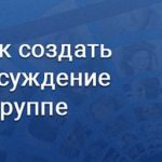 Как в группе ВКонтакте создать новое обсуждение