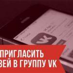 Как пригласить в группу ВКонтакте друзей, если ты админ