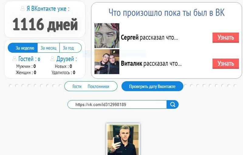 Как можно узнать дату регистрации ВКонтакте?