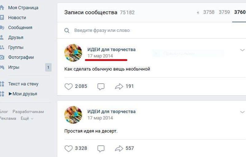 Как узнать дату регистрации группы ВКонтакте?