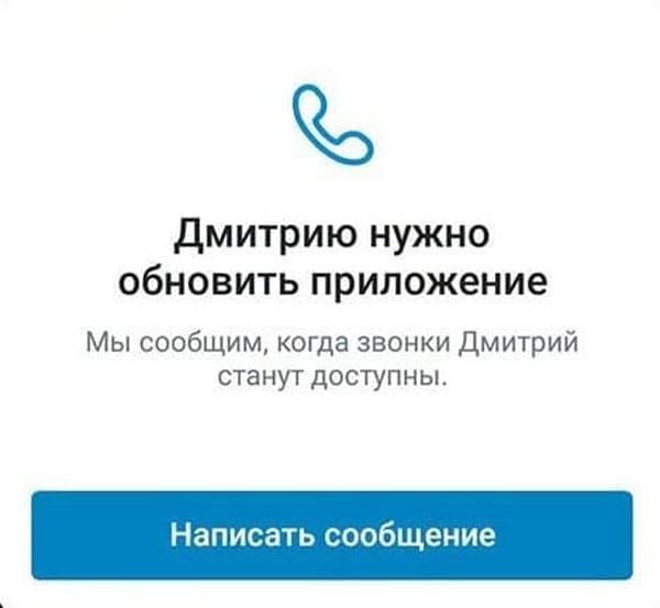 Обновите ваше приложение